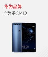 华为手机M10